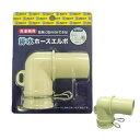 フローバル 洗濯機用排水ホースエルボ PWS-FES 洗濯機パンに接続 排水用品 部品