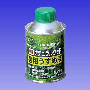 アサヒペン:油性 ナチュラルウッド100ML専用うすめ液 型式:5522184