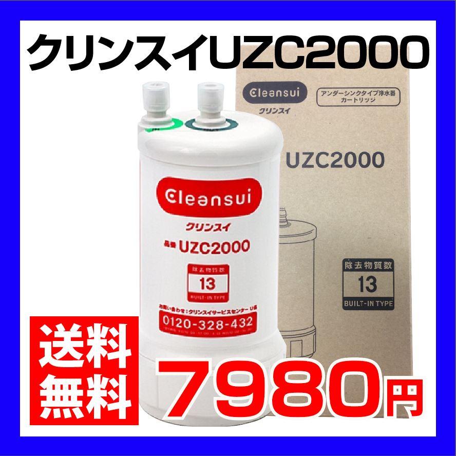三菱ケミカル・クリンスイ:三菱ケミカルクリンスイ交換カートリッジ 型式:UZC2000
