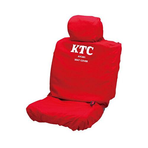 京都機械工具(KTC):シートカバー 型式:AYC401