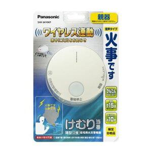 パナソニック:けむり当番 薄型 2種 電池式・ワイヤレス連動親器 型式:SHK6410KP