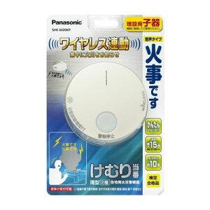 パナソニック:けむり当番 薄型 2種 電池式・ワイヤレス連動子器 型式:SHK6420KP