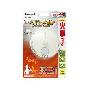 パナソニック:ねつ当番 薄型 定温式 電池式・ワイヤレス連動子器 型式:SHK6620P