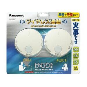 パナソニック:けむり当番 薄型 2種 電池式・ワイヤレス連動親器(2台入) 型式:SHK6902KP(1セット:2個入)