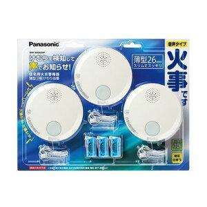 パナソニック:けむり当番薄型2種(3台入)(電池式・単独型) 型式:SHK603039P(1セット:3個入)