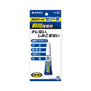 セメダイン:3000ゴールド ゼリー状 型式:CA-065