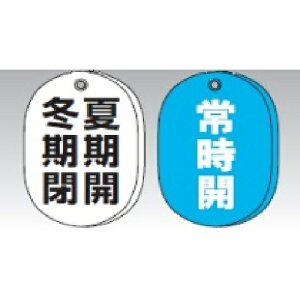 アウス:小判型バルブ札 型式:NO,53 (上水)(1セット:10個入)
