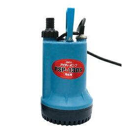 フローバル:水中ポンプ(汚水用) 型式:PSP-130S