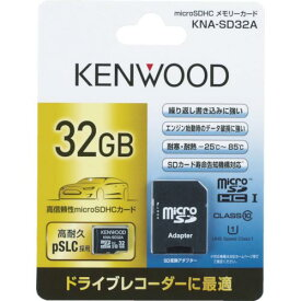 ケンウッド ドライブレコーダー用SDカード  32GB KNA-SD32A ( KNASD32A ) (株)JVCケンウッドオートモーティブ分野