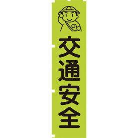 グリーンクロス 蛍光グリーンのぼり旗 GN1 交通安全 ( 1148600601 ) (株)グリーンクロス
