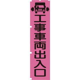 グリーンクロス 蛍光ピンクのぼり旗 PN4 工事車両出入口 ( 1148600704 ) (株)グリーンクロス