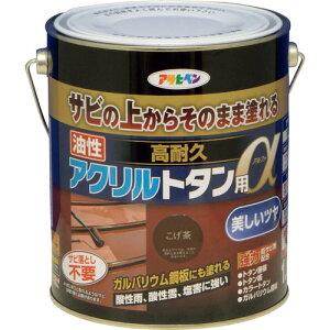 アサヒペン 油性高耐久アクリルトタン用α 1.6KG こげ茶 ( 539137 ) (株)アサヒペン