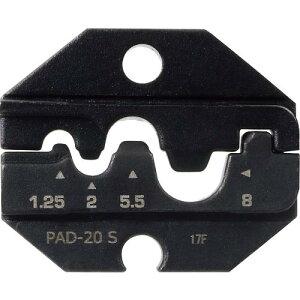PAD-20・21用交換用ダイス PAD-20S