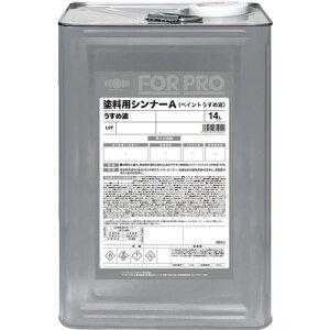 ニッぺ FORPRO塗料用シンナーA(ペイントうすめ液) 14L ( HFP003 ) ニッペホームプロダクツ(株)