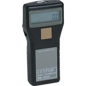 カスタム デジタル回転計 RM-2000 ( RM2000 ) (株)カスタム