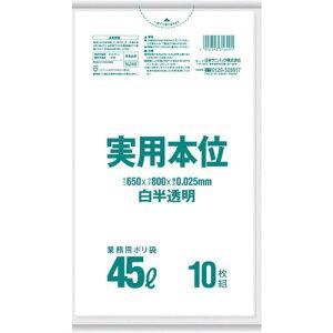 サニパック 業務用実用本位 45L白半透明 NJ49 ( NJ49 ) 日本サニパック(株)