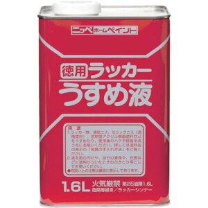 ニッぺ 徳用ラッカーうすめ液 1.6L HPH002-1.6 ( HPH0021.6 ) ニッペホームプロダクツ(株)
