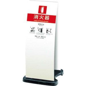 テラモト 消火器スタンドホワイト OT-946-910-8 ( OT9469108 ) (株)テラモト