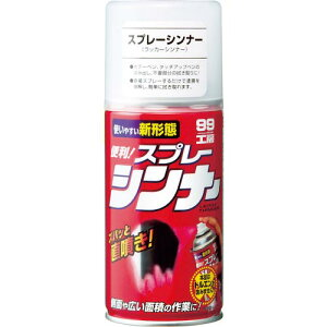 ソフト99 スプレーシンナー ( 08015 ) (株)ソフト99コーポレーション