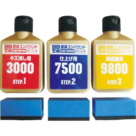 【楽天スーパーSALE対象商品】ソフト99 液体コンパウンドトライアルセット 09193 ( 09193 ) (株)ソフト99コーポレーション