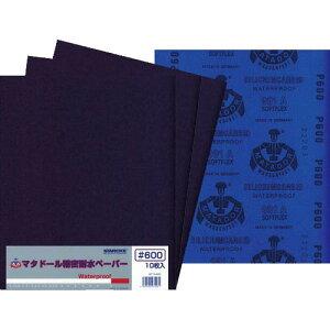 ベルスター マタドール耐水ペーパー #600 MT10-600 ( MT10600 ) 【10枚セット】 ベルスター研磨材工業(株)
