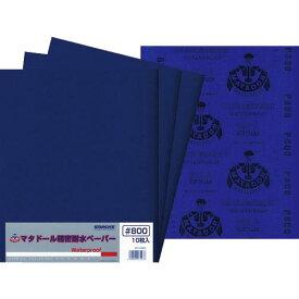 ベルスター マタドール耐水ペーパー #800 MT10-800 ( MT10800 ) 【10枚セット】 ベルスター研磨材工業(株)