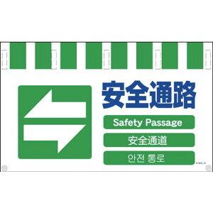 グリーンクロス 4ヶ国語入りタンカン標識ワイド 安全通路 NTW4L-18 ( NTW4L18 ) (株)グリーンクロス