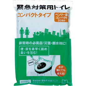 ミドリ安全 緊急対策用トイレ ベンリ—ー袋 コンパクトタイプ (20枚入) BENRY20SET-COMPACT ( BENRY20SETCOMPACT ) ミドリ安全(株)