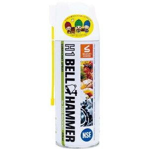 【スーパーSALE対象商品】ベルハンマー 超極圧潤滑剤 H1ベルハンマー スプレー 420ml ( H1BH01 ) スズキ機工(株)