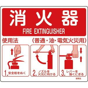 緑十字 消防標識 消火器使用法 使用法2 215×250mm スタンド取付タイプ エンビ ( 066012 ) (株)日本緑十字社