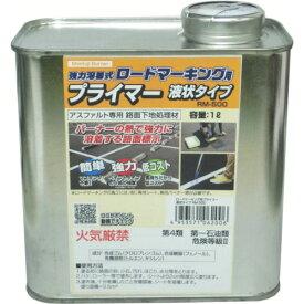 新富士 ロードマーキング用プライマー アスファルト専用 液状タイプ 1L RM-500 ( RM500 ) 新富士バーナー(株)