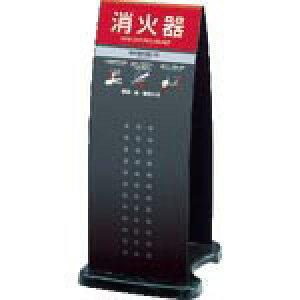 テラモト 消火器スタンドブラック OT-946-910-7 ( OT9469107 ) (株)テラモト