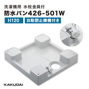 カクダイ (KAKUDAI) 洗濯機用防水パン(水栓つき)426-501W(ホワイト) 洗濯機パン