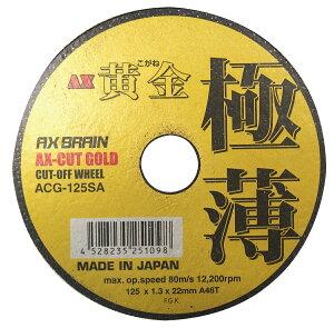 アックスブレーン(株) 黄金極薄1.3mm 一般鋼・ステンレス用切断砥石 (10枚入り) ACG-125SA 125X1.3X22mm