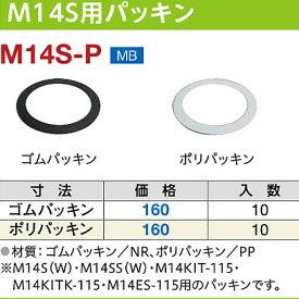 ミヤコ M14S用ゴムパッキン M14S-P ゴム