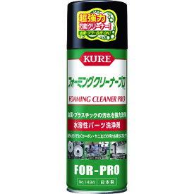 呉工業(株) KURE 水溶性パーツ洗浄剤 フォーミングクリーナープロ 420ml NO1434 (1146780)
