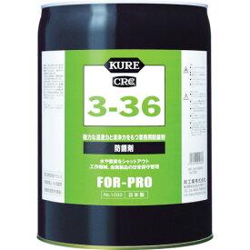呉工業(株) KURE 防錆剤 3−36 18.925L NO1033 (1717995)