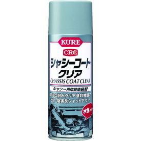 呉工業(株) KURE シャシー用防錆塗装剤 シャシーコート クリア 420ml NO1063 (4403495)