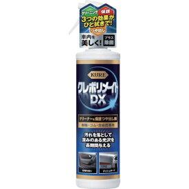 呉工業(株) KURE クリーナー&保護ツヤ出し剤 クレポリメイト DX 200ml NO1253 (4810589)