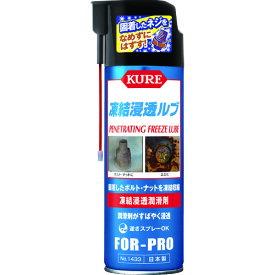 呉工業(株) KURE 凍結浸透潤滑剤 凍結浸透ルブ 480ml NO1433 (8184760)