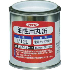 (株)アサヒペン アサヒペン 油性用丸缶1/12L 222756 (7784031)
