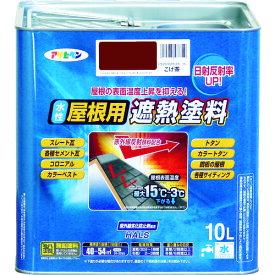 (株)アサヒペン アサヒペン 水性屋根用遮熱塗料10L こげ茶 437310 (4450205)