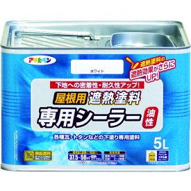 (株)アサヒペン アサヒペン 屋根用遮熱塗料専用シーラー5L ホワイト 437501 (4450256)