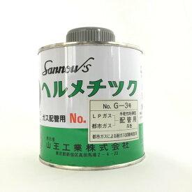 【AM12:00までの注文で即日出荷!!】山王工業 ヘルメチック G-3号(ガス用) 500g