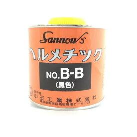 【AM12:00までの注文で即日出荷!!】山王工業 ヘルメチック B-B 500g