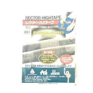ユニテック RH-4 レクター・ハイテープ rh−4 レクターハイテープ 水漏れ補修テープ 幅75mm×長さ2700mm 塩ビパイプ 配管 漏れ 破損 防水 修理 テープ 金属 パイプ 配管 ガラス セラミック PVC 木材
