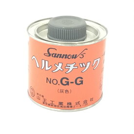 【AM12:00までの注文で即日出荷!!】山王工業 ヘルメチック G-G 500g 鉄管 排水 油 灰色 乾性型 常温
