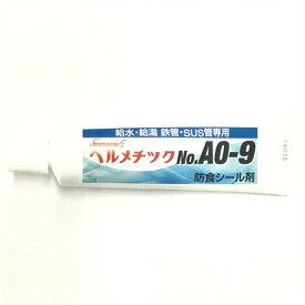 山王工業 鉄管SUS管用防食シール剤(無溶剤型) AO-9 シール剤 接着 給水 給湯 鉄管 SUS管 出荷目安:3〜4日