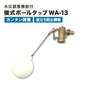 【AM12:00までの注文で即日出荷!!】アイエス工業所 アイエス 複式ボールタップ(ポリ浮玉) WA-13 調整 簡単