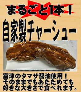 富津タマサ醤油使用!自家製チャーシューまるごと1本